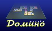 '«Домино онлайн»' - «Домино онлайн» настольная игра, в процессе которой выстраивается цепь костяшек, соприкасающихся половинками с одинаковым количеством очков.