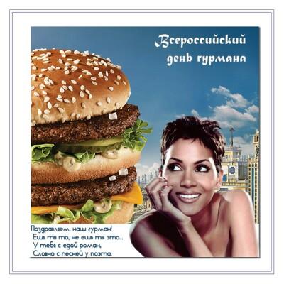 Картинки про, всероссийский день гурмана открытки