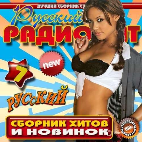Cборник - Русский радио хит №7 (2015)